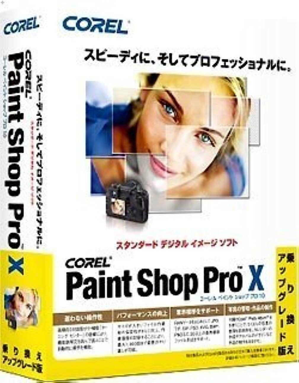 電気メッセンジャー万歳Corel Paint Shop Pro X 乗り換えアップグレード版