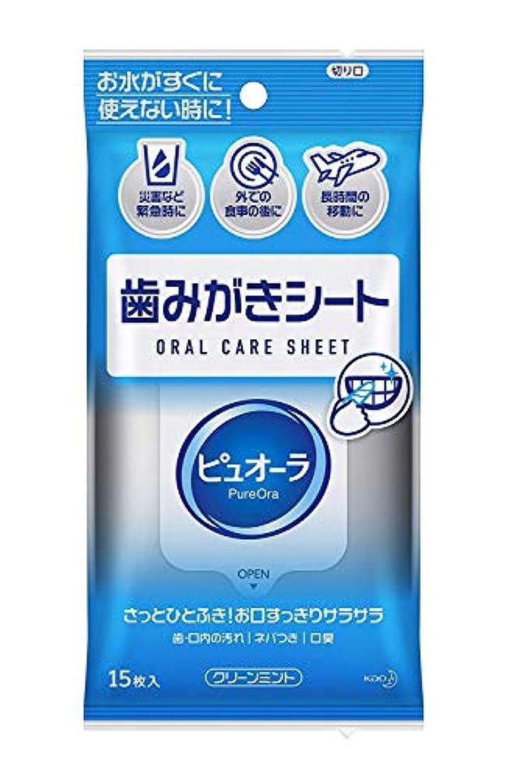 雪のシマウマ本会議【花王】ピュオーラ 歯みがきシート 15枚入 ×10個セット