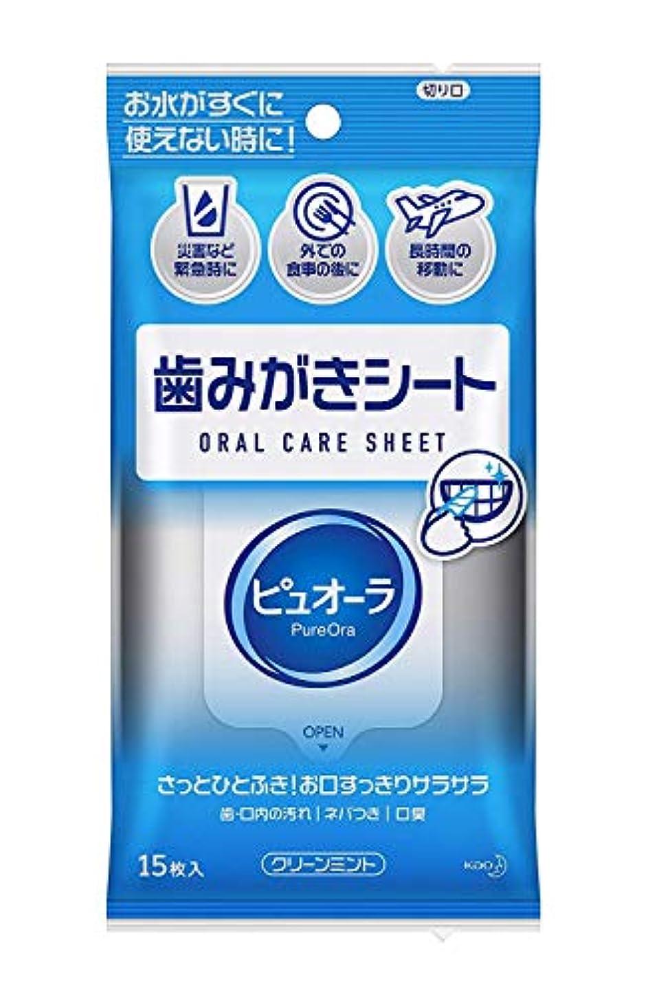 【花王】ピュオーラ 歯みがきシート 15枚入 ×10個セット