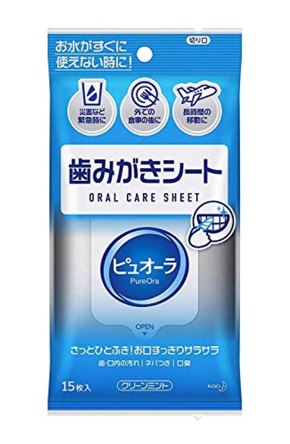 ホステスラッドヤードキップリング請求【花王】ピュオーラ 歯みがきシート 15枚入 ×20個セット