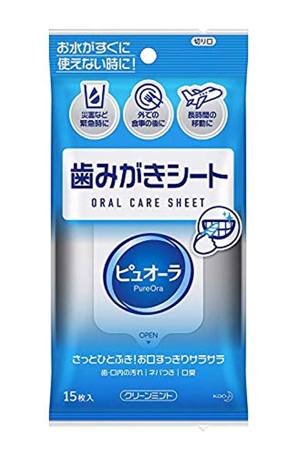 電話する絶え間ない収縮【花王】ピュオーラ 歯みがきシート 15枚入 ×10個セット