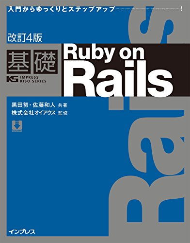 [画像:改訂4版 基礎 Ruby on Rails (IMPRESS KISO SERIES)]