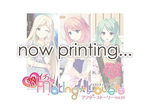 Making*Lovers 激イチャアフターストーリー Vol.01