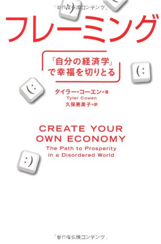 フレーミング「自分の経済学」で幸福を切りとる