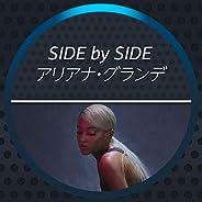 Side by Side - アリアナ・グランデ