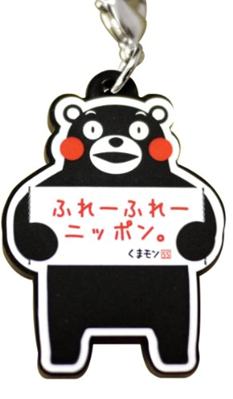 くまモン の 携帯 ストラップ / ふれふれ ニッポン / ゆるキャラ グランプリ 2011 1位獲得 熊本 県 の キャラクター / くまもん グッズ 通販