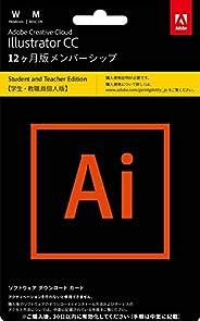 Adobe Illustrator CC(アドビ イラストレーター CC)|学生・教職員個人版|12か月版|Windows/Mac対応|パッケージコード版