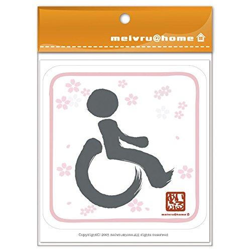 【マグネット/白】和柄 車椅子マーク マグネット ステッカー/ 車いす 車イス 福祉車両 身障者マーク