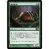 MTG [マジックザギャザリング] 漁る軟泥[レア] /M14-195-R シングルカード