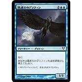 マジック:ザ・ギャザリング【霧虚ろのグリフィン/Misthollow Griffin】【神話レア】 AVR-068-SR ≪アヴァシンの帰還≫