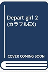Depart girl 2 (カラフルEX) コミック