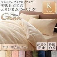 布団カバーセット[ベッド用]3点セット/キング[gran]ディープグリーン プレミアムマイクロファイバー贅沢仕立てのとろけるカバーリング グラン