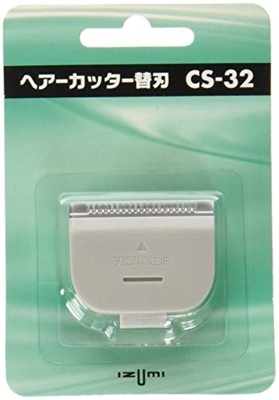 ファセット渇き排除IZUMI(泉精器製作所) バリカン?ヘアーカッター用替刃 CS-32