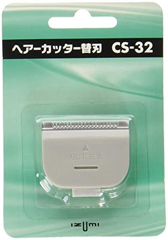 IZUMI(泉精器製作所) バリカン?ヘアーカッター用替刃 CS-32