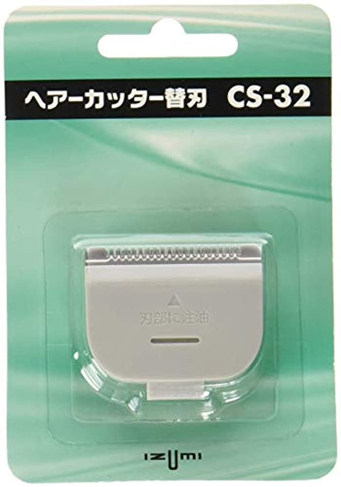 製造アジャディスパッチIZUMI(泉精器製作所) バリカン?ヘアーカッター用替刃 CS-32