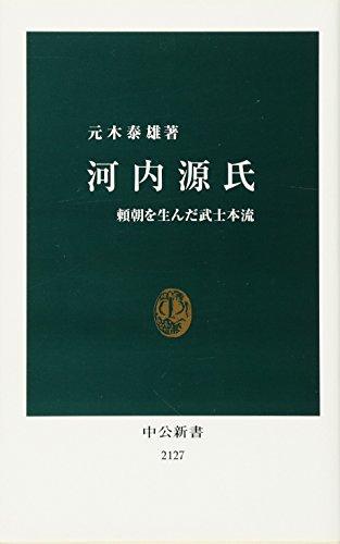 河内源氏 - 頼朝を生んだ武士本流 (中公新書)の詳細を見る