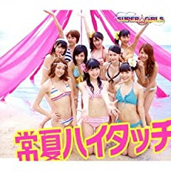 SUPER☆GiRLS「常夏ハイタッチ」のCDジャケット