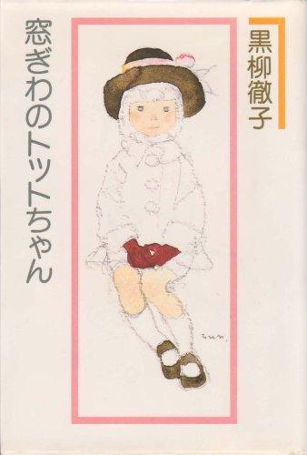 窓ぎわのトットちゃん (1981年)