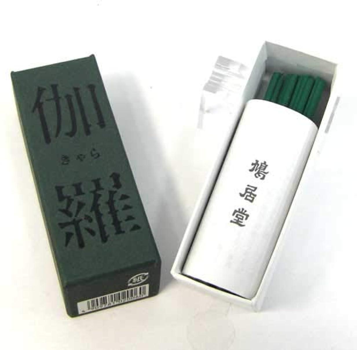 抑圧データ接地鳩居堂 お香 伽羅/きゃら 香木の香りシリーズ スティックタイプ(棒状香)20本いり