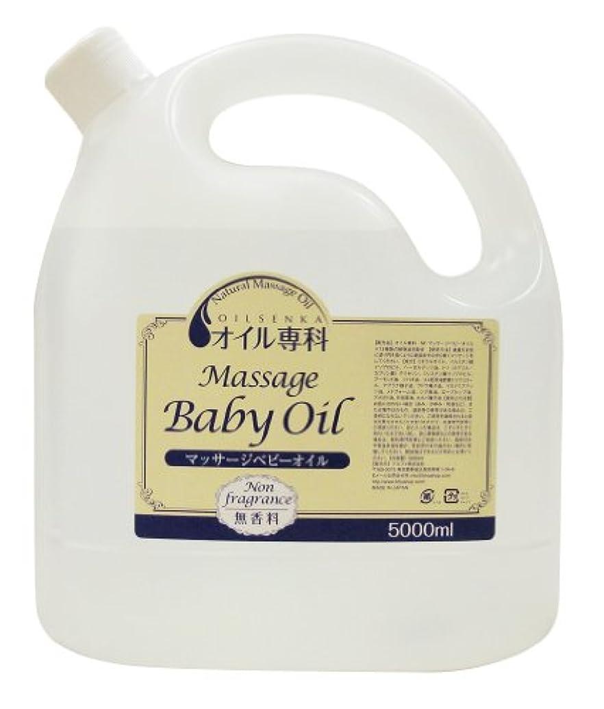 曲げるボアクレーン【業務用ベースオイル(無香料)】13種類植物油配合<オイル専科>マッサージベビーオイル5L(5000ml)