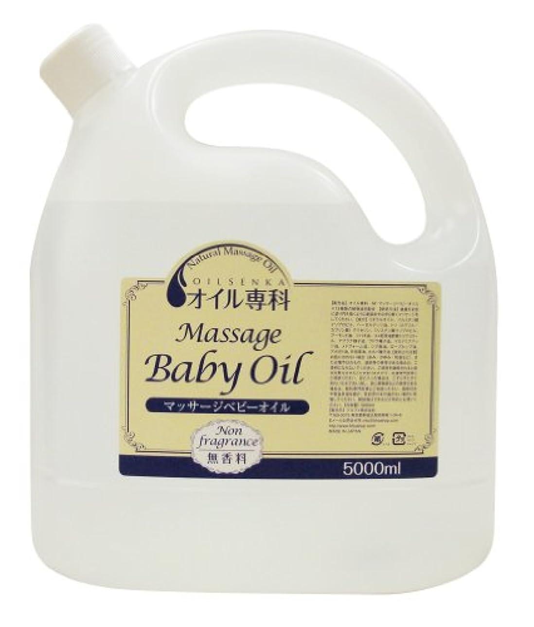 自発民間人先例【業務用ベースオイル(無香料)】13種類植物油配合<オイル専科>マッサージベビーオイル5L(5000ml)