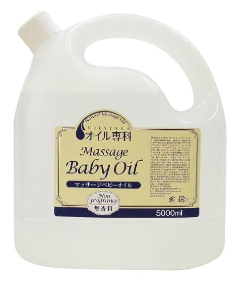 公平な慎重所有者【業務用ベースオイル(無香料)】13種類植物油配合<オイル専科>マッサージベビーオイル5L(5000ml)