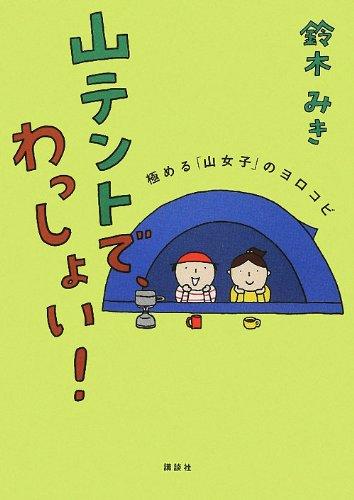 山テントで、わっしょい! 極める「山女子」のヨロコビの詳細を見る