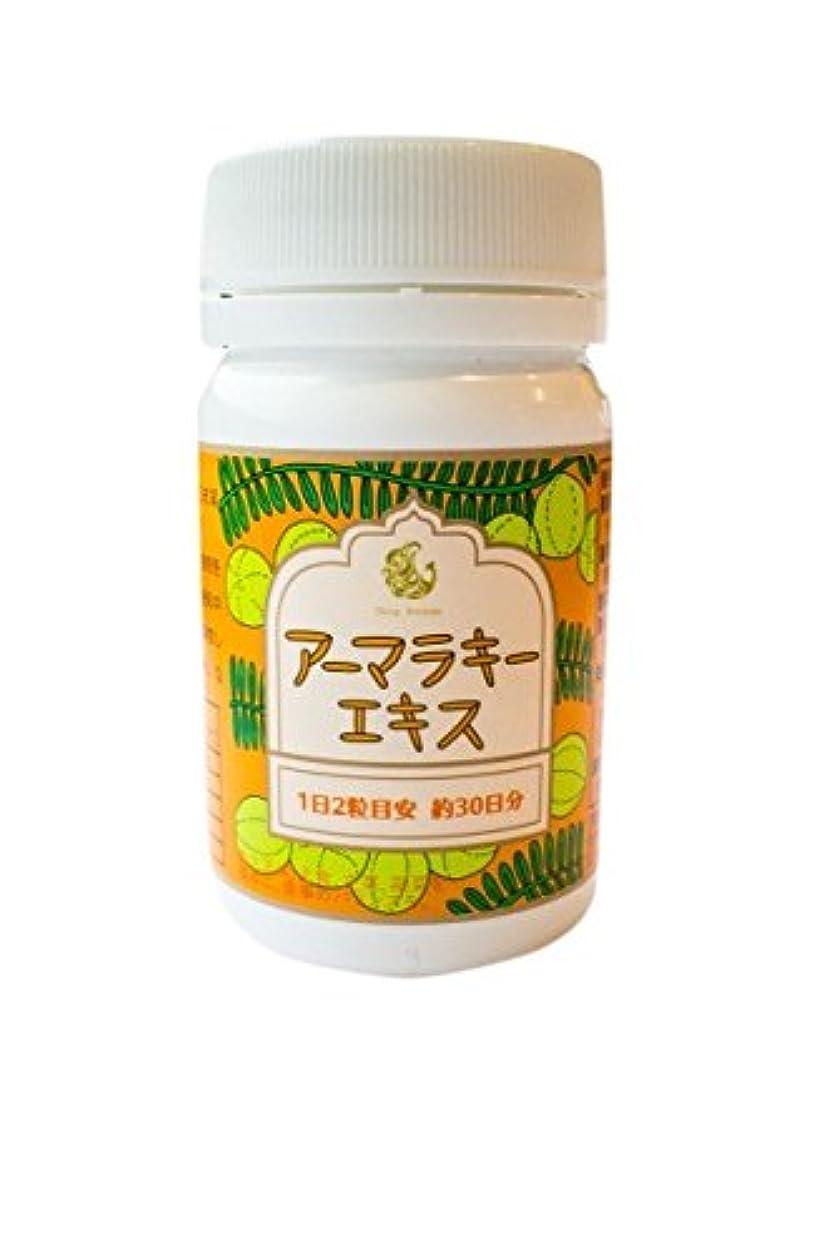 データム刃克服する【日本製】アーマラキーエキス 5倍濃縮 植物性原料100%