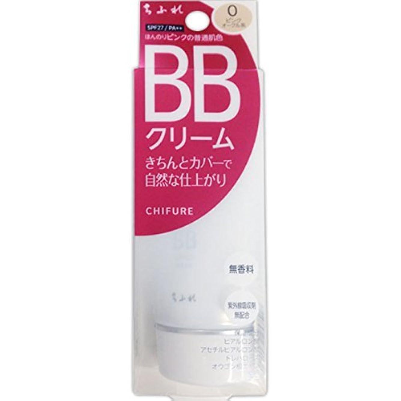 合併調停するムスちふれ化粧品 BB クリーム ほんのりピンクの普通肌色 0