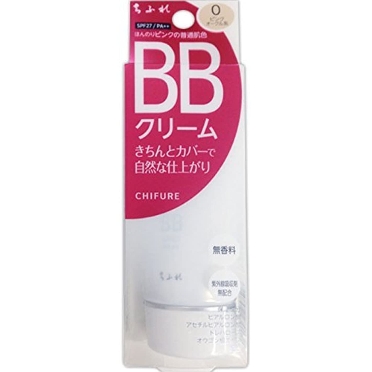 打撃別々にスナップちふれ化粧品 BB クリーム ほんのりピンクの普通肌色 0