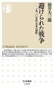 避けられた戦争 ──一九二〇年代・日本の選択 (ちくま新書)