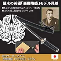 【まとめ 4セット】 ニッケン刃物 名刀ペーパーナイフ 西郷隆盛(千子村正)モデル 811714