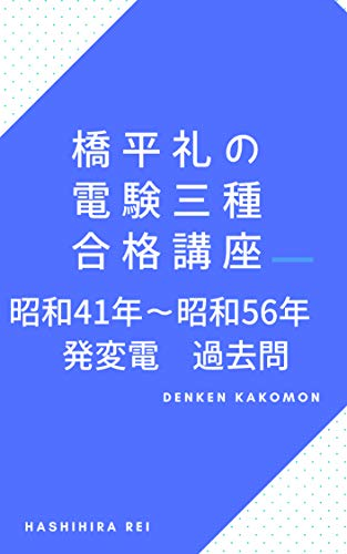 橋平礼の電験三種合格講座 昭和41年から昭和56年 発変電 過去問題集