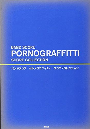 バンドスコア ポルノグラフィティ SCORE COLLECT...