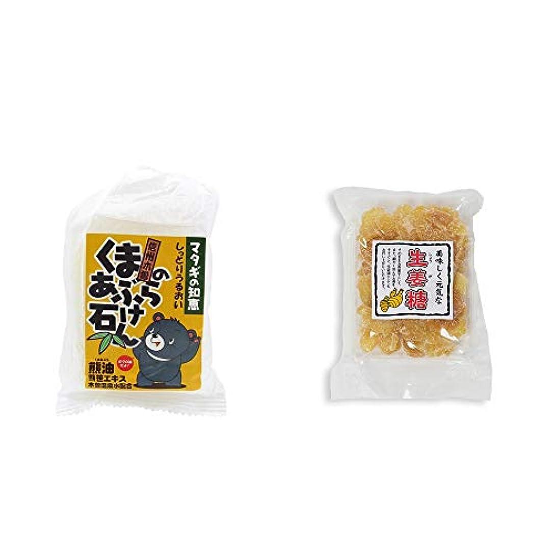 脱走どんよりした種[2点セット] 信州木曽 くまのあぶら石けん(80g)?生姜糖(230g)