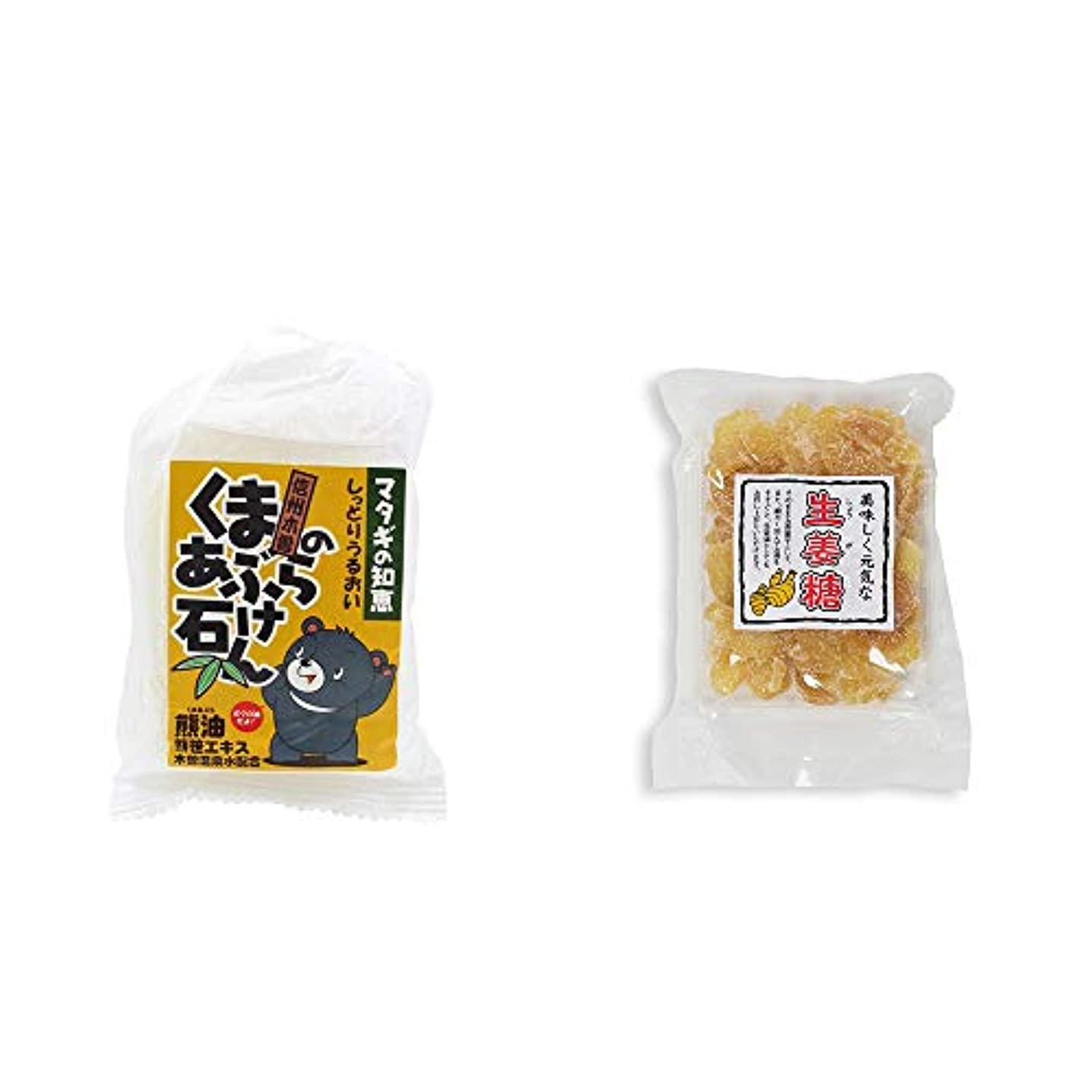シャイ家畜感謝祭[2点セット] 信州木曽 くまのあぶら石けん(80g)?生姜糖(230g)