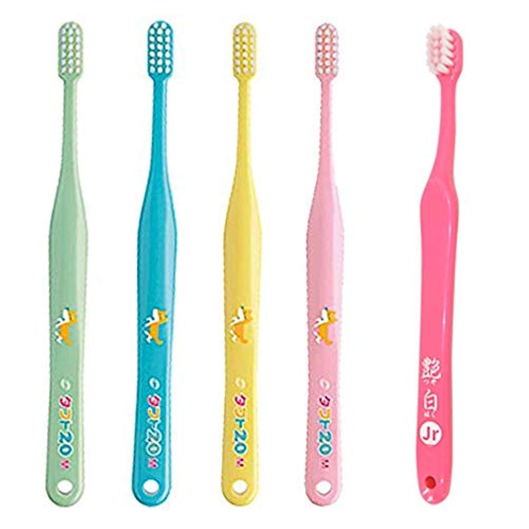抜本的な貝殻シェーバータフト20 M(ふつう) こども 歯ブラシ×10本 + 艶白(つやはく) Jr ジュニア ハブラシ×1本 MS(やややわらかめ) 日本製 歯科専売品