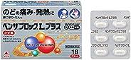 【指定第2類医薬品】ベンザブロックLプラス 18錠 ※セルフメディケーション税制対象商品