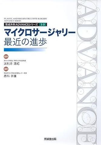 マイクロサージャリー最近の進歩 (形成外科ADVANCEシリーズ)