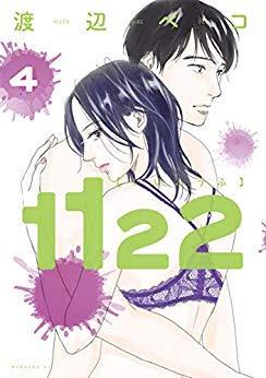 1122 コミック 1-4巻セット
