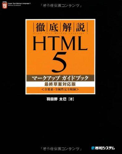 徹底解説 HTML5マークアップガイドブック 最終草案対応版