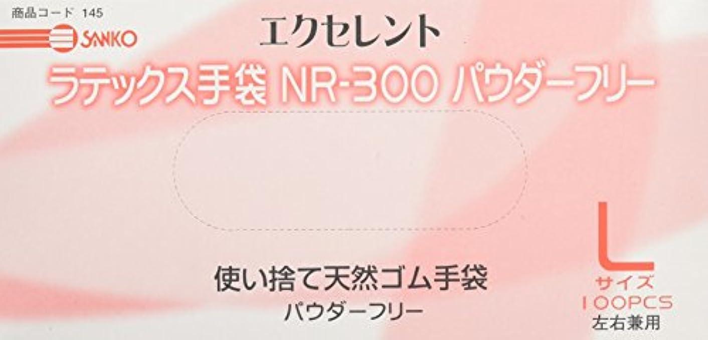 ひらめき別れるを除くエクセレントラテックス手袋PF NR-300(100マイイリ) L