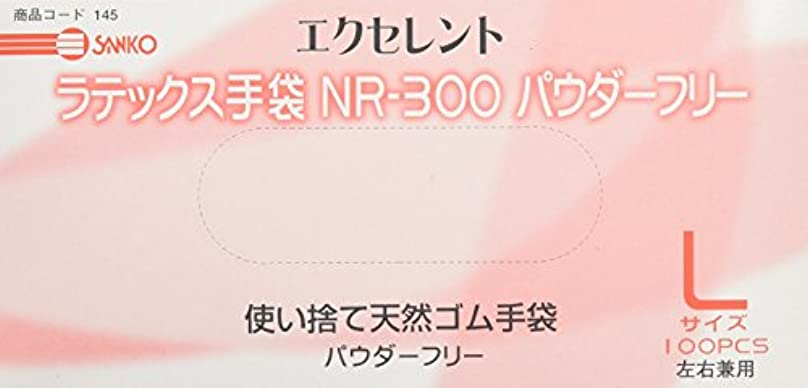 なめらかなコーデリア主張エクセレントラテックス手袋PF NR-300(100マイイリ) L