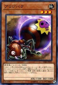 アリジバク ノーマル 遊戯王 サーキット・ブレイク cibr-jp035