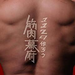 731日♪マッチョ29のCDジャケット