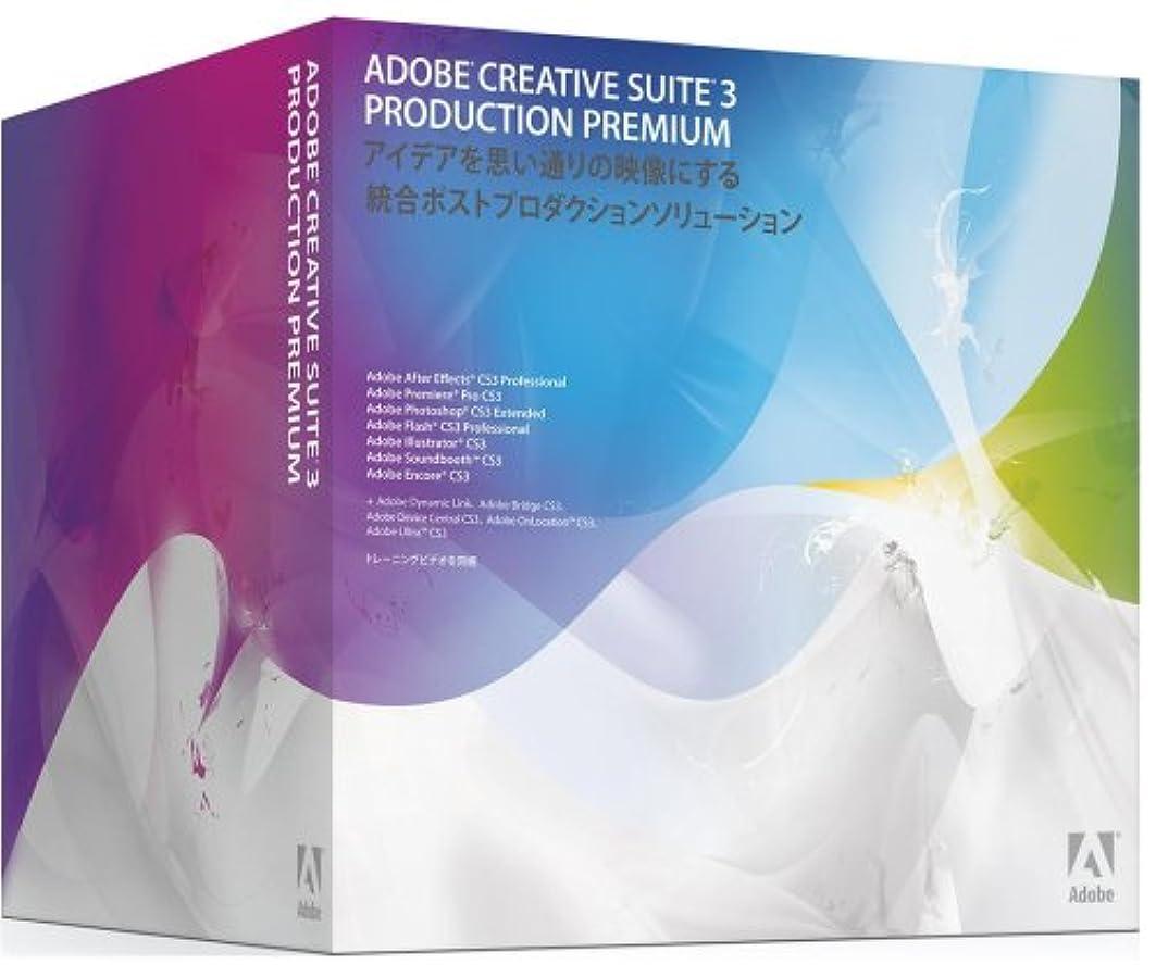 今後発音怠なCreative Suite 3 Production Premium 日本語版 Macintosh版