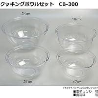 電子レンジ?食洗機対応 クッキングボウルセット (17cm?19cm?21cm?24cm 各1個) CB-300
