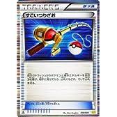 ポケモンカード 【すごいつりざお】PMDS-018《ドラゴンセレクション》