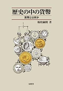 [楊枝嗣朗]の歴史の中の貨幣 : 貨幣とは何か