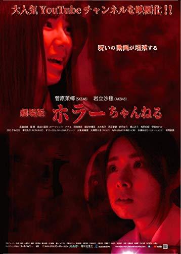 ホラーちゃんねる   [DVD]